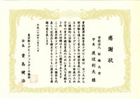 東京都ラグビーフットボール協会より感謝状が贈呈されました