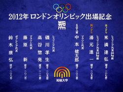 「ロンドンオリンピック出場記念」刺繍額の展示